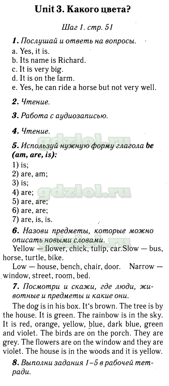 готовые домашние задания по английскому языку 5 класс о.в афанасьева и