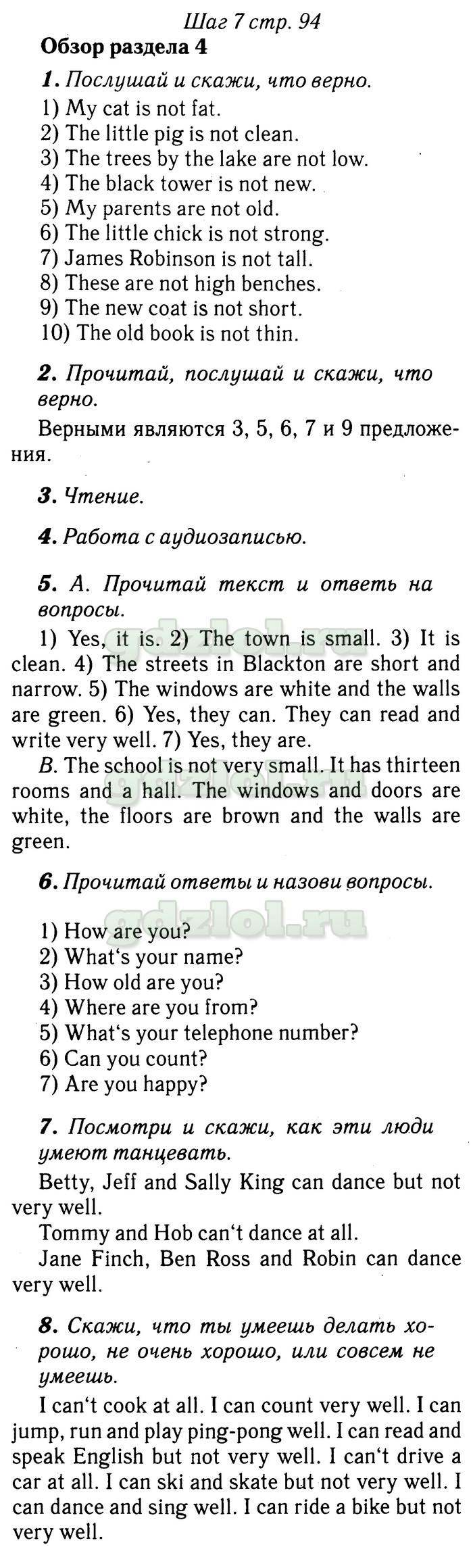 Гдз по англ языку 6 класс афанасьева