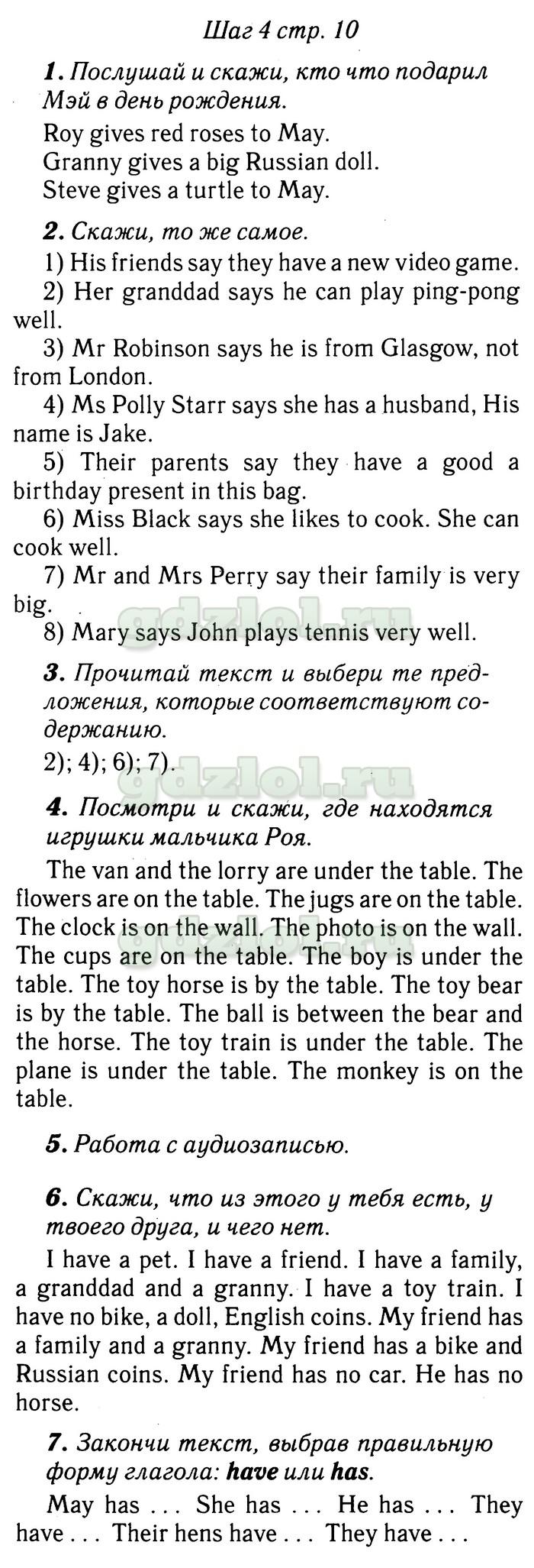 Перевод текста royal london 6 класс