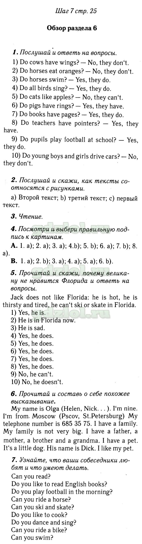 Раинбов гдз по английскому