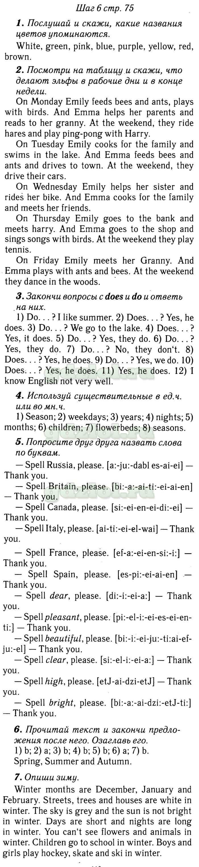 Перевод афанасьева 6 английский класс гдз