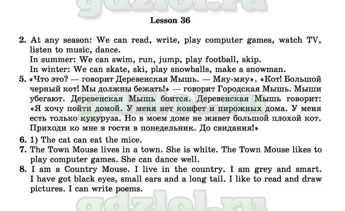 Решебник по английскому языку для 3 класса Биболетова(рабочая тетрадь Enjoy English 3)