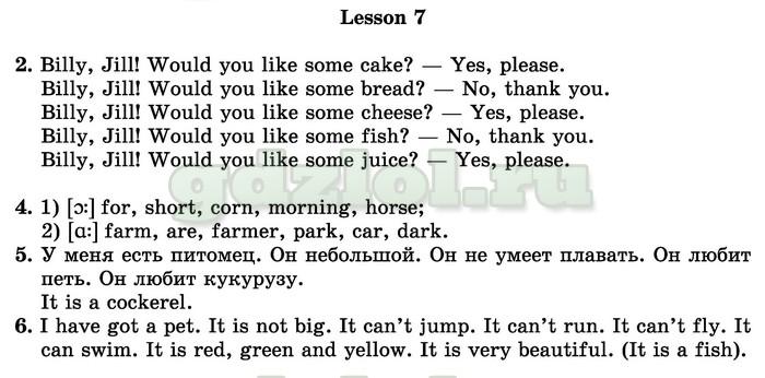 Решебник Английский язык Биболетова М.З. Enjoy English 4 класс гдз