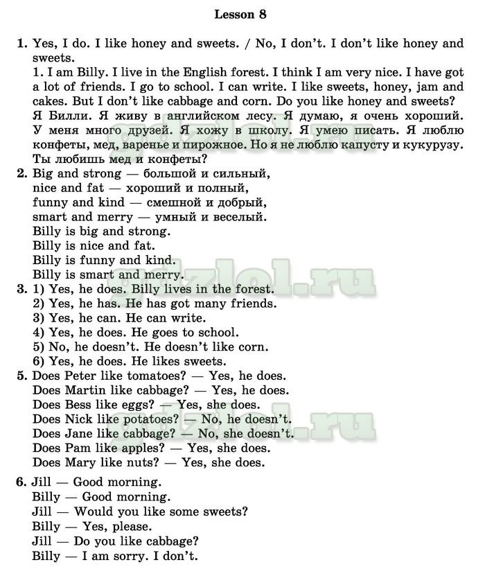 Переводы текстов по английскому языку 8 класс Биболетова