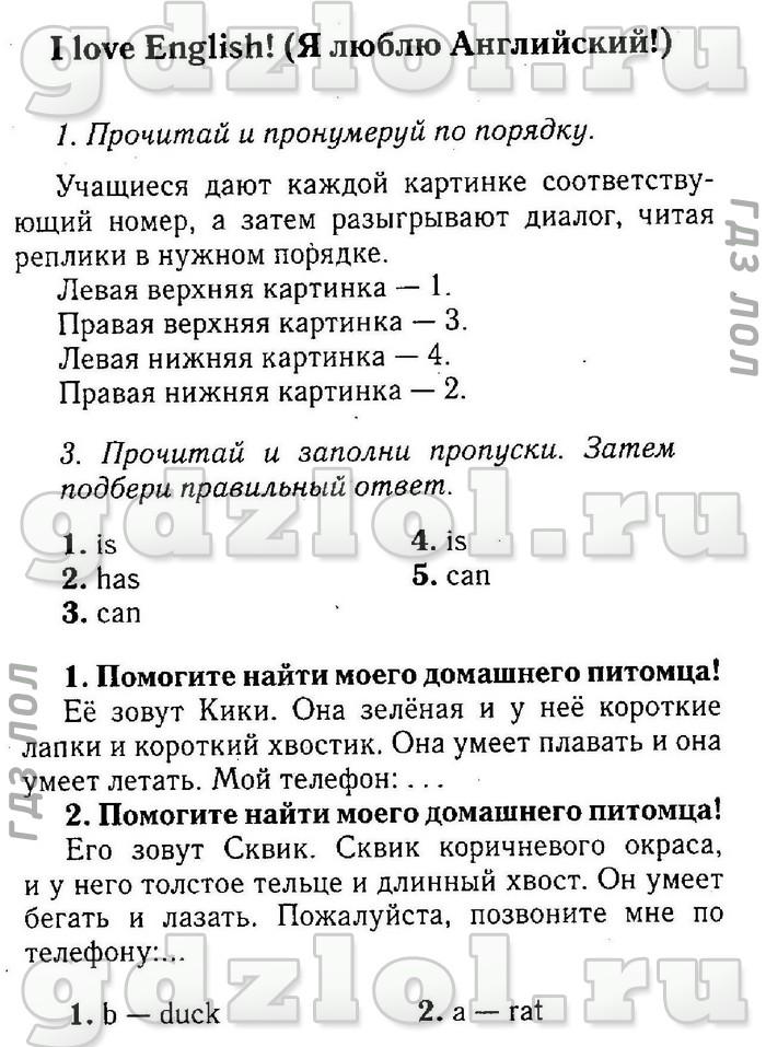 ГДЗ по английскому 3 класс книга Быкова