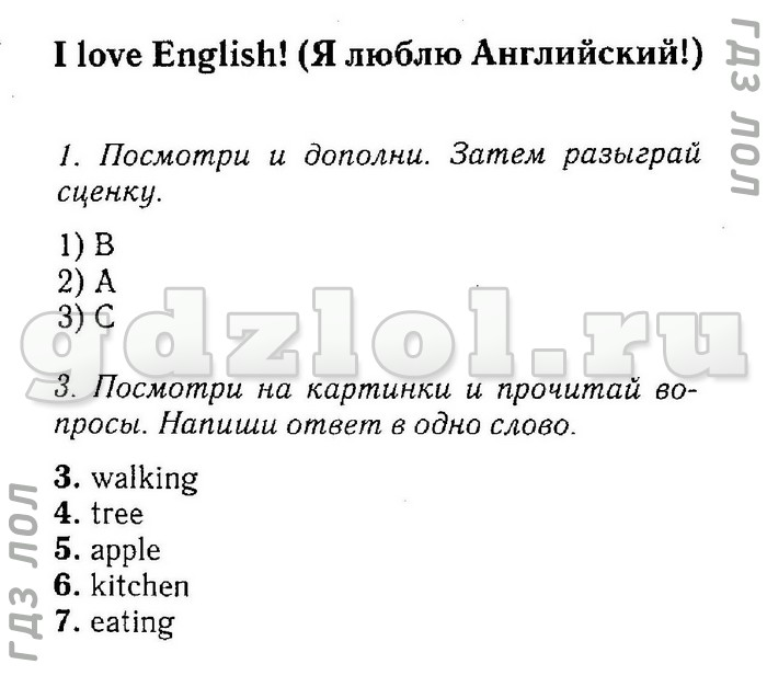 английский язык 3 класс быкова страница 46