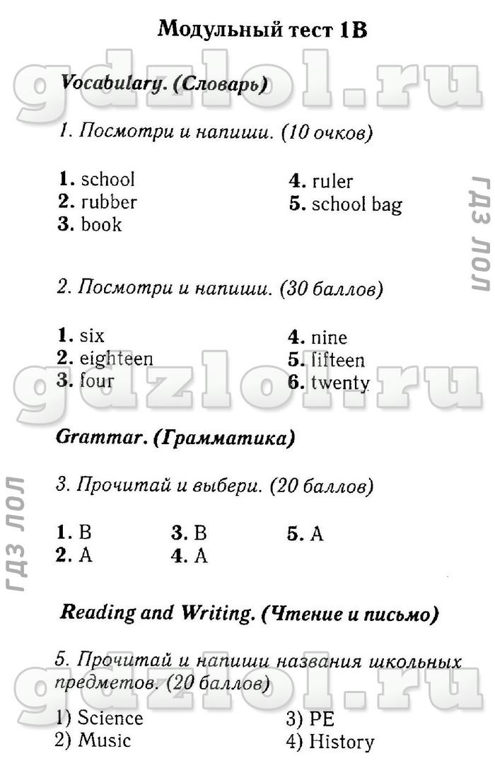 английский язык быкова проект 3 класс