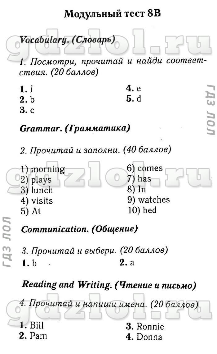 Готовые задания по английскому языку 3 класс millennium азарова