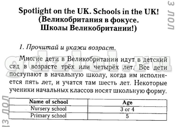 английский язык spotlight 3 класс слушать