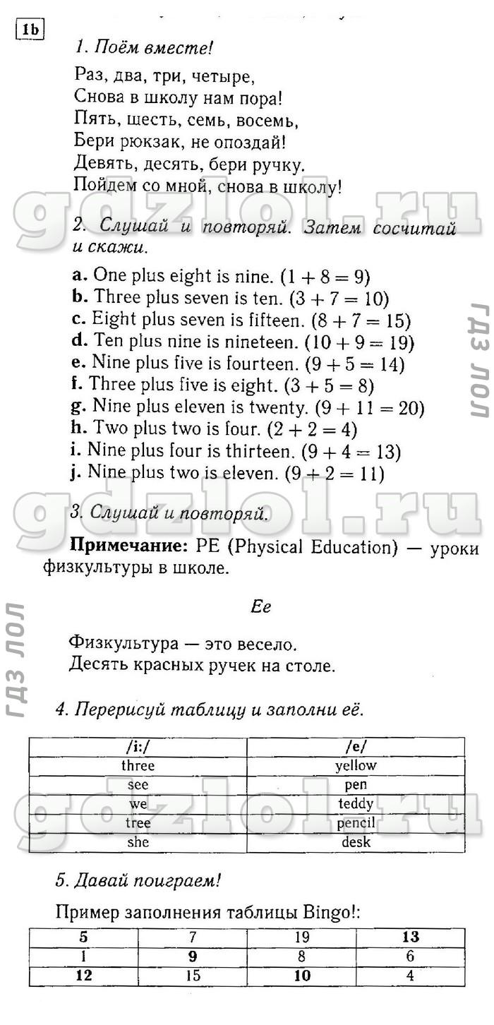 книга класс быкова гдз английский 3