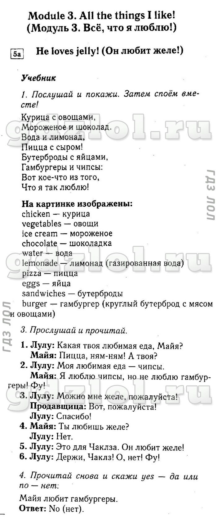 Спотлайт 3 Класс Решебник Быкова