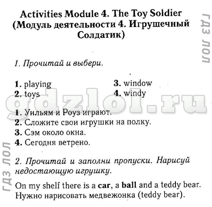 Гдз по английскому 3 класс быкова учебник с переводом