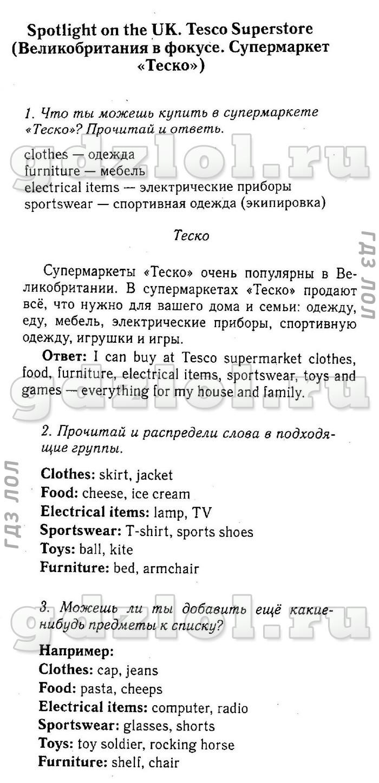 Гдз по сборнику английского языка 3 класс спотлайт