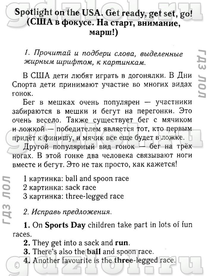 Учебник по английскому языку автор вербицкая 3 класс первая часть песня что ты делаешь