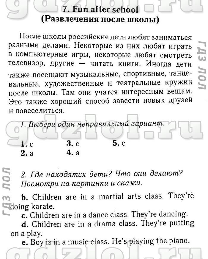 английский русская школа 3 класс