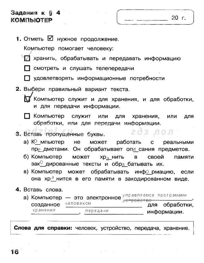 Контрольные по информатике 3 класс матвеева