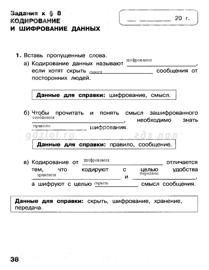 Контрольные работы по информатике 3 класс матвеева онлайн форекс курс доллар россия