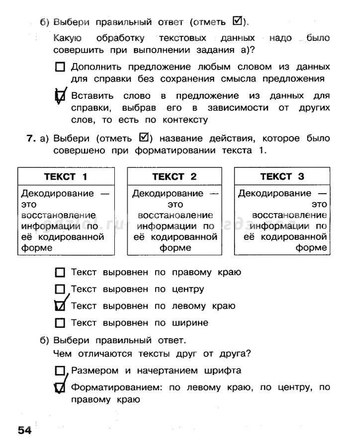 Ответы по информатике 3 класс стр.54 школа