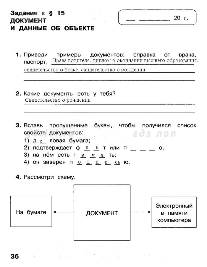 Решебник задач и ГДЗ по Информатике 4 класс Матвеева Н.В., Челак Е.Н.