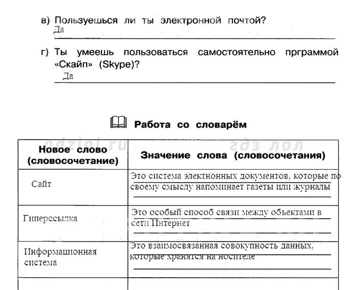 По часть ответы решебник тетрадь класс 2 информатике рабочая 3