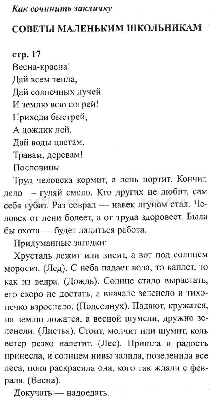 Гдз По Литературному Чтению 3 Класс Рабочая Тетрадь В. Науменко