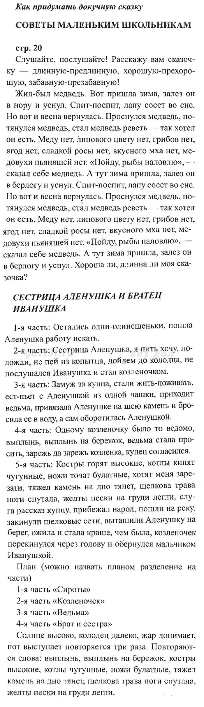 Гдз по Литературному Чтению 2 Класс Бойкина Виноградова