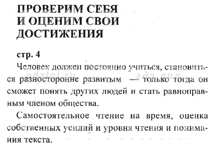 Гдз По Литературе 4 Класс Рабочая Тетрадь Кубасова 1 Часть Ответы