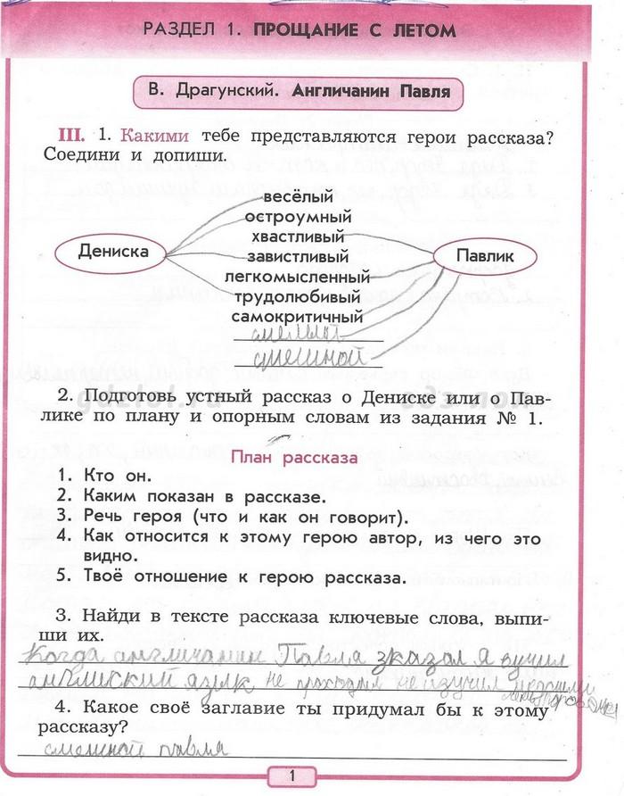 Ответы по тетрадь литературы 3 класс бунеев