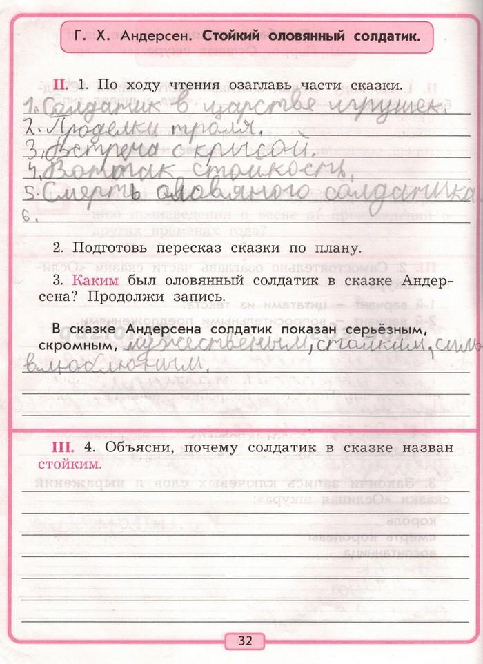 Ответы по тетради литературе 3 класс бунеев