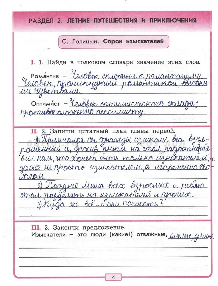Гдз по литературному чтению тетрадь 3 класс р.н бунеев