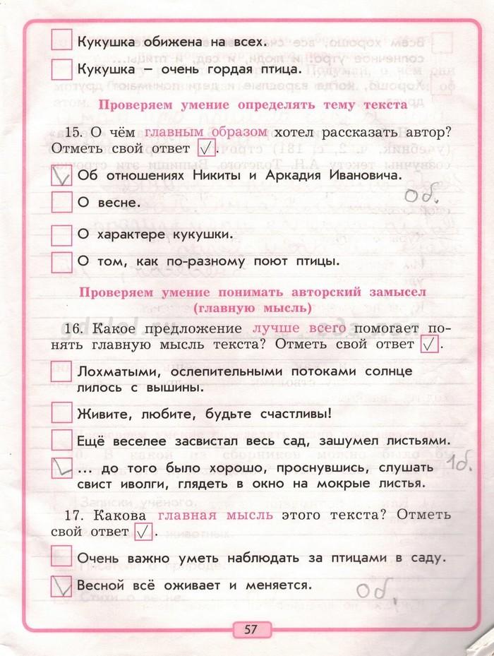 Решебник задач и ГДЗ по Русскому языку 4 класс Р.Н. Бунеева, Е.В. Бунеева, О.В. Пронина