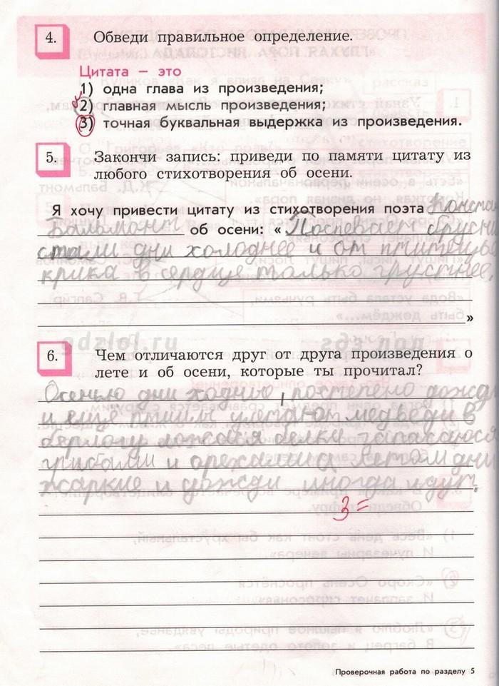 Литературное чтение 2 класс рабочая тетрадь ответы бунеева