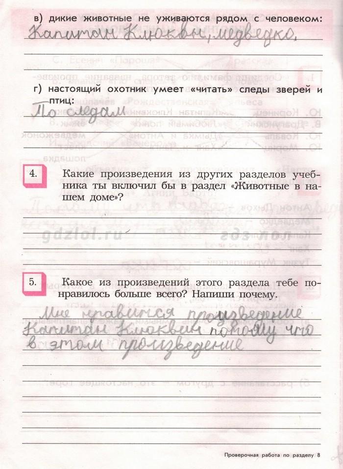 ГДЗ литературное чтение 3 класс Бунеев рабочая тетрадь