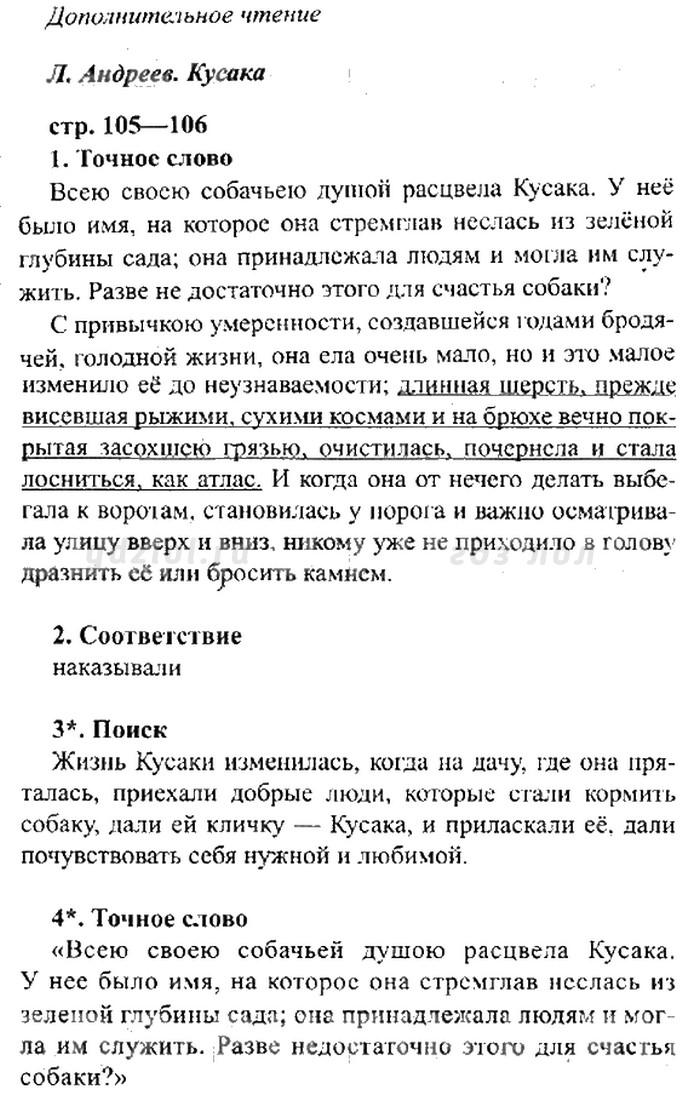 Ефросинина литературное чтение решебник 2 класс рабочая тетрадь ответы 1 часть