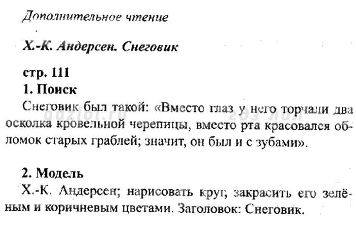 Гдз По Литер Чтению 3 Кл Ефросинина