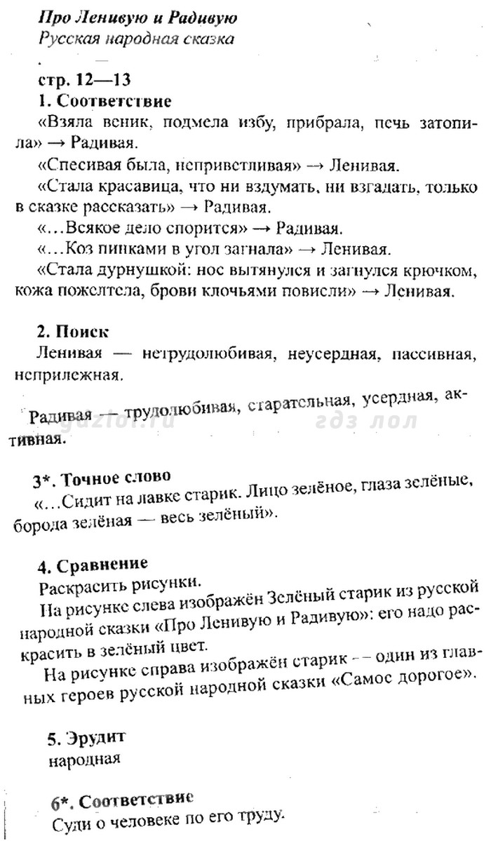 Решебник По Литературное Чтение Рабочая Тетрадь 3 Класс Ефросинина 2 Часть