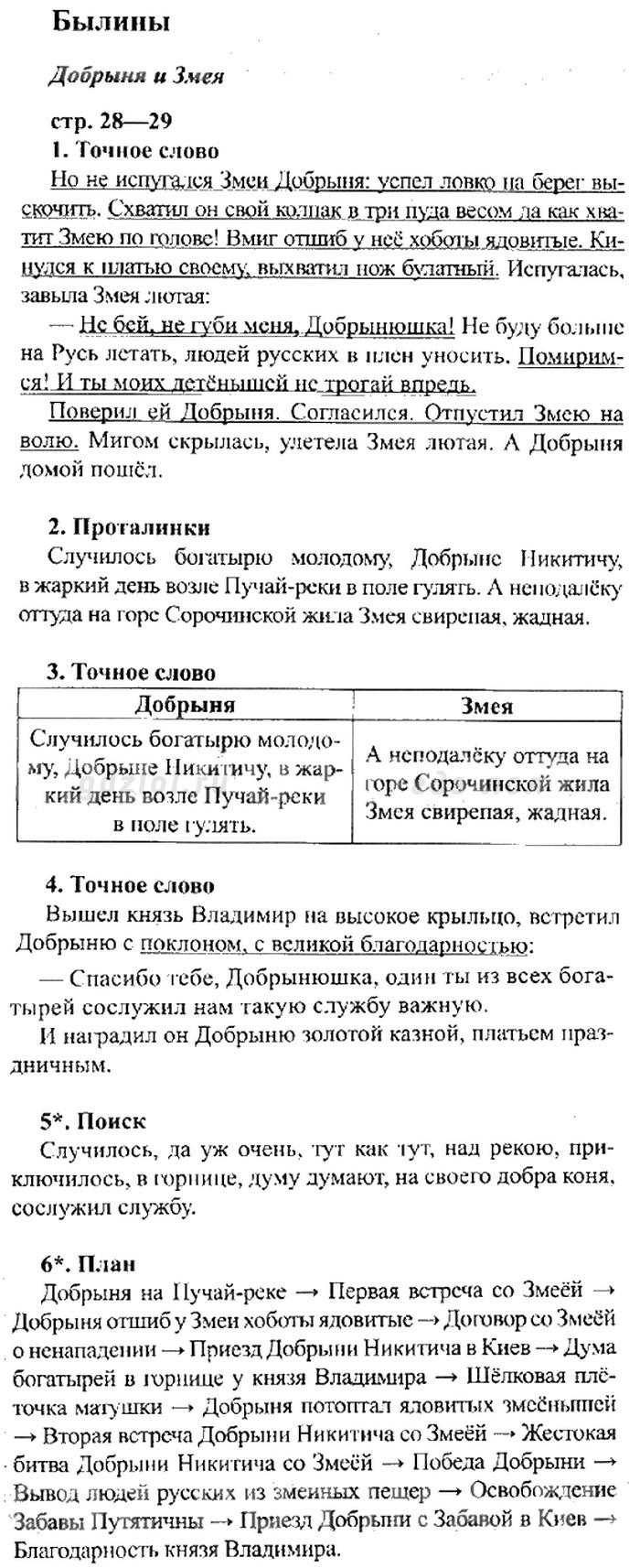 чтение 3 класс рабочая тетрадь ответы кац