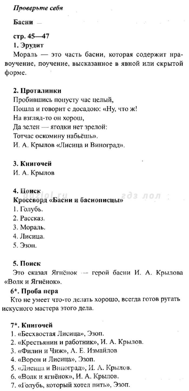 Литературное чтение 2 класс ефросинина ответы
