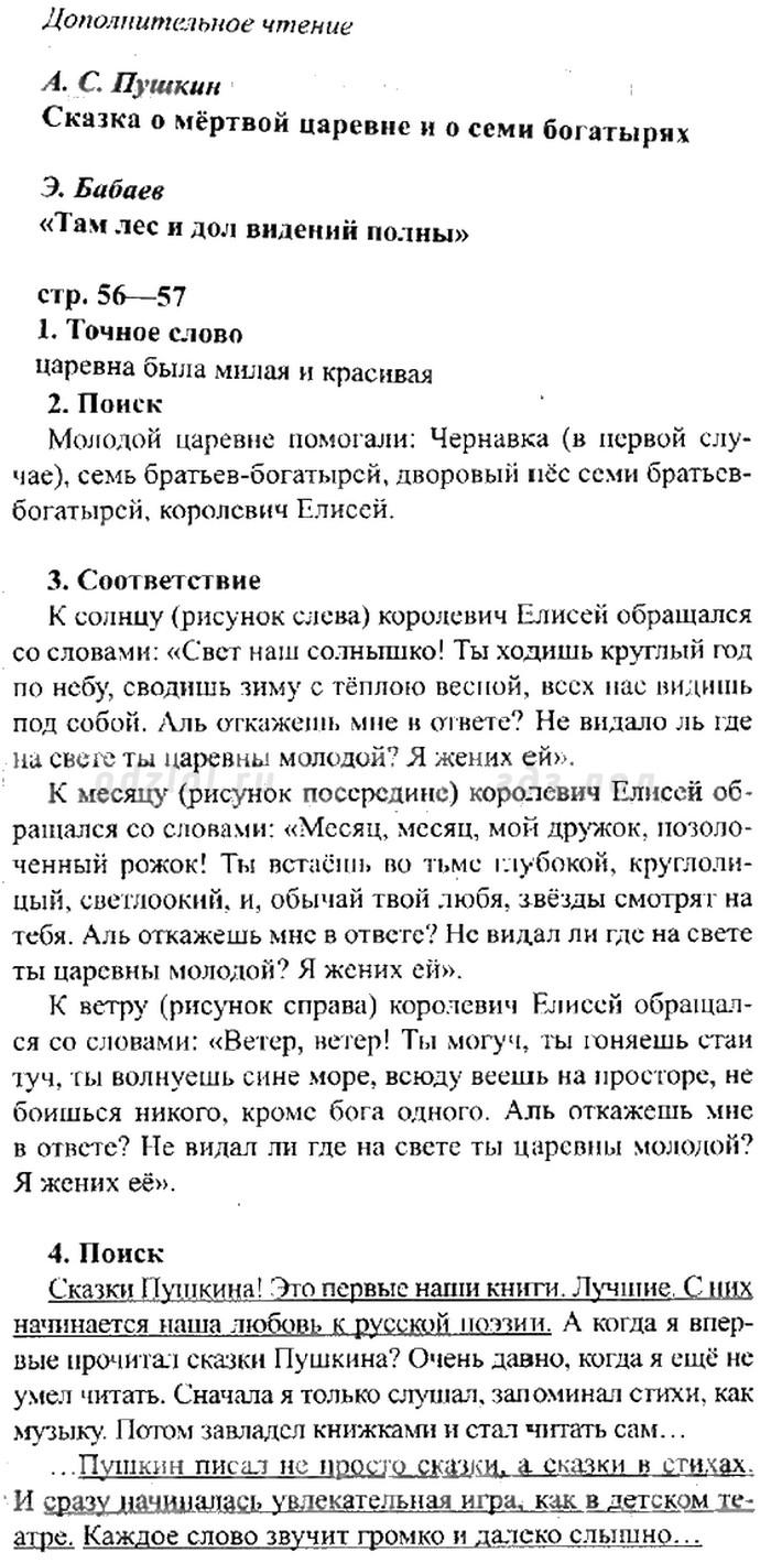 Гдз По Литературное Чтение 3 Класс Ефросинина Учебник