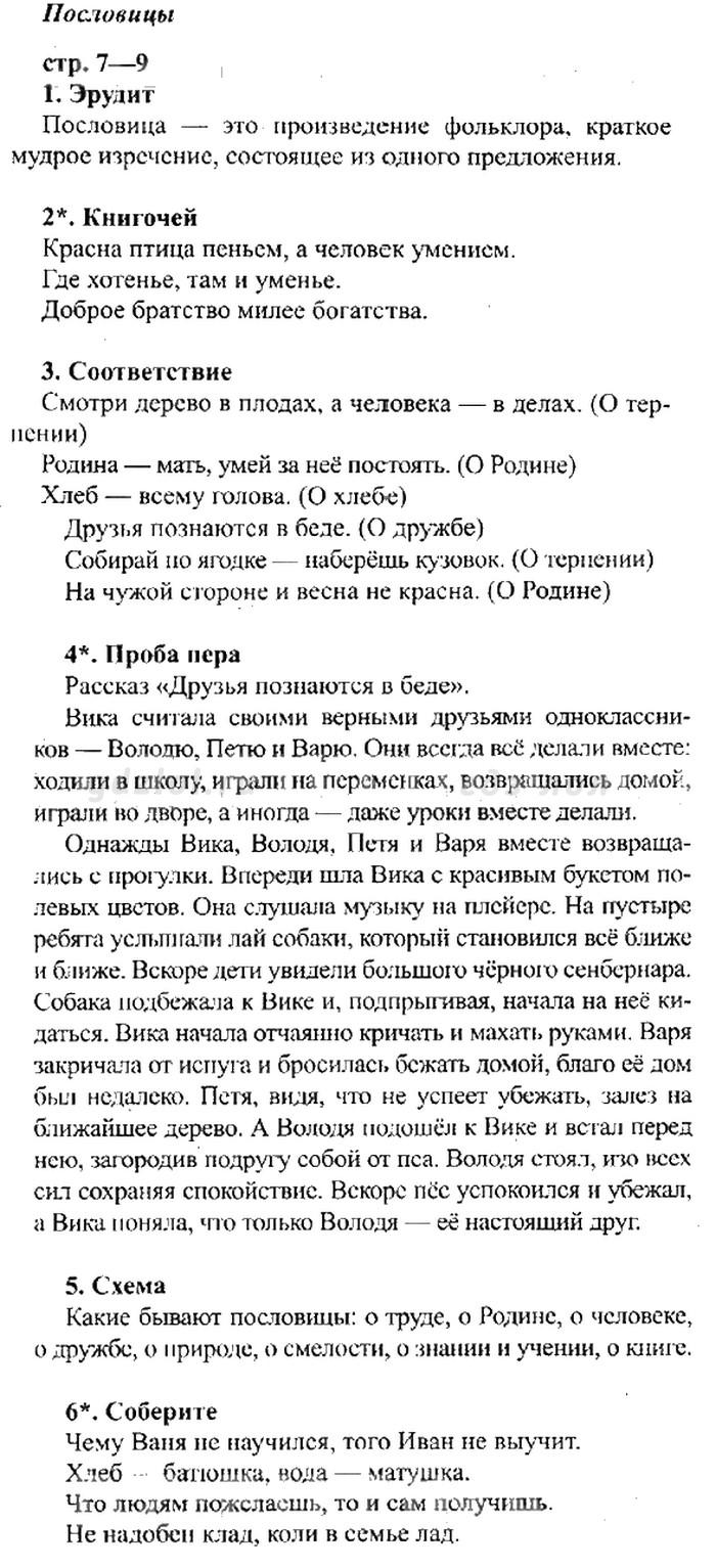 Гдз По Литературе 3 Класс Книга