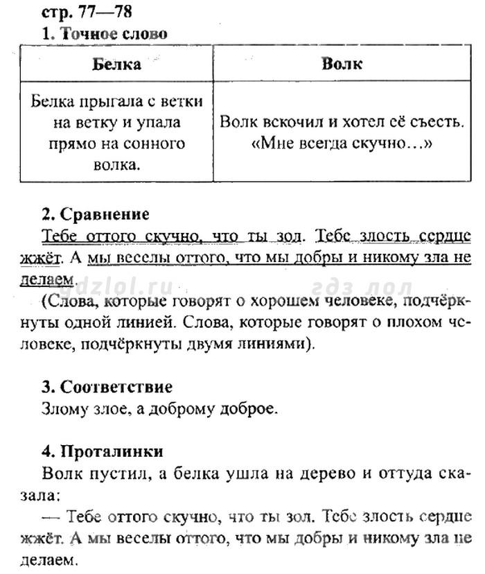 Г.д.з.л.а.ефросинина литературное чтение рабочая тетрадь номер 1 2 класс