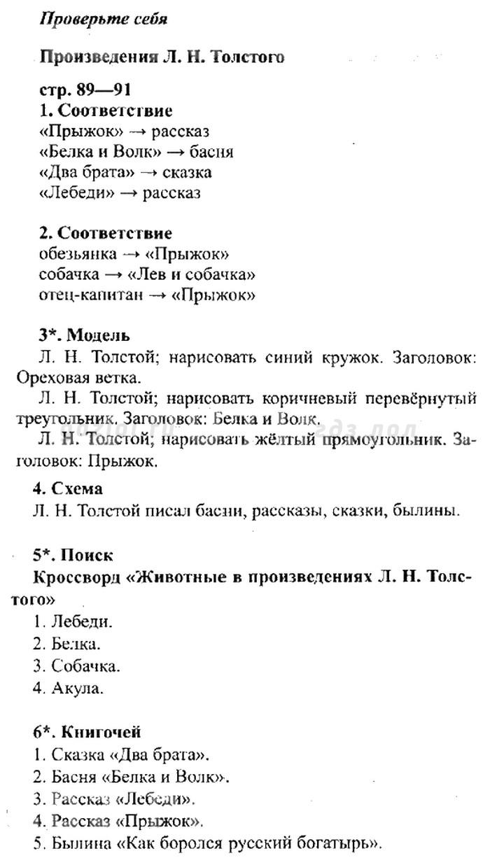 Решебник по литературному чтению 3 класс ефросинина