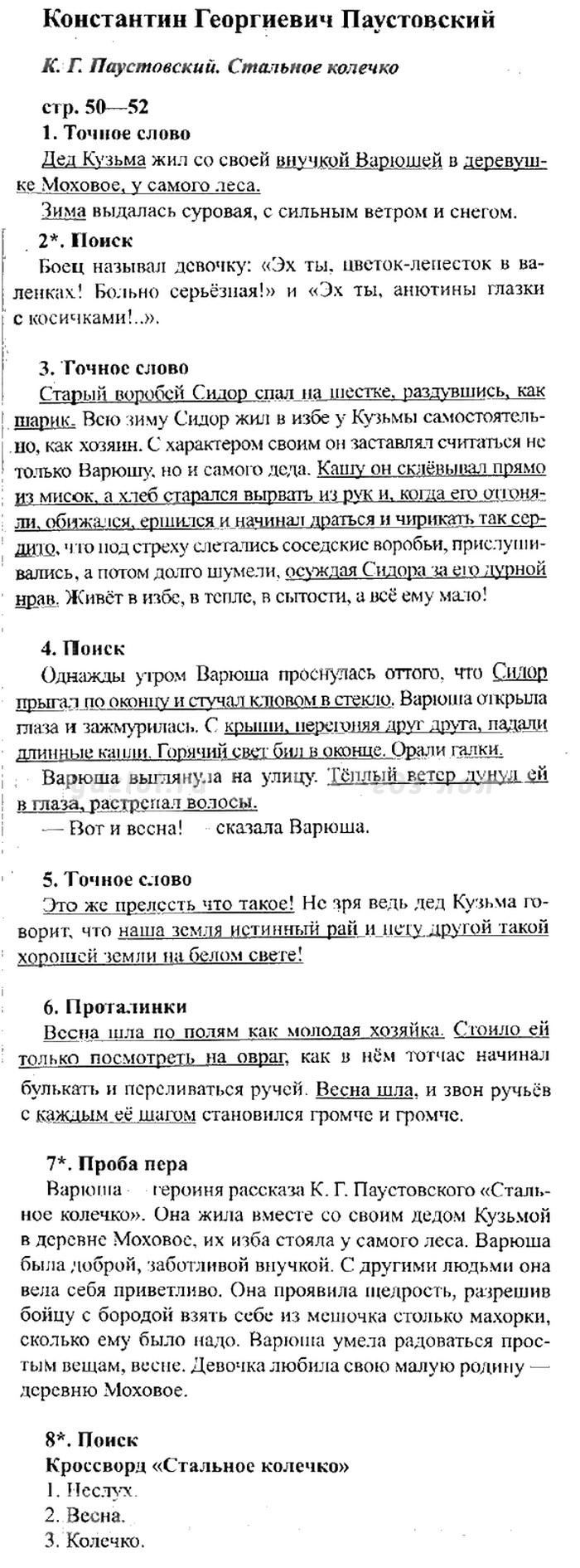 2 тетрадь 2 часть литературное класс ефросинина рабочая чтение гдз