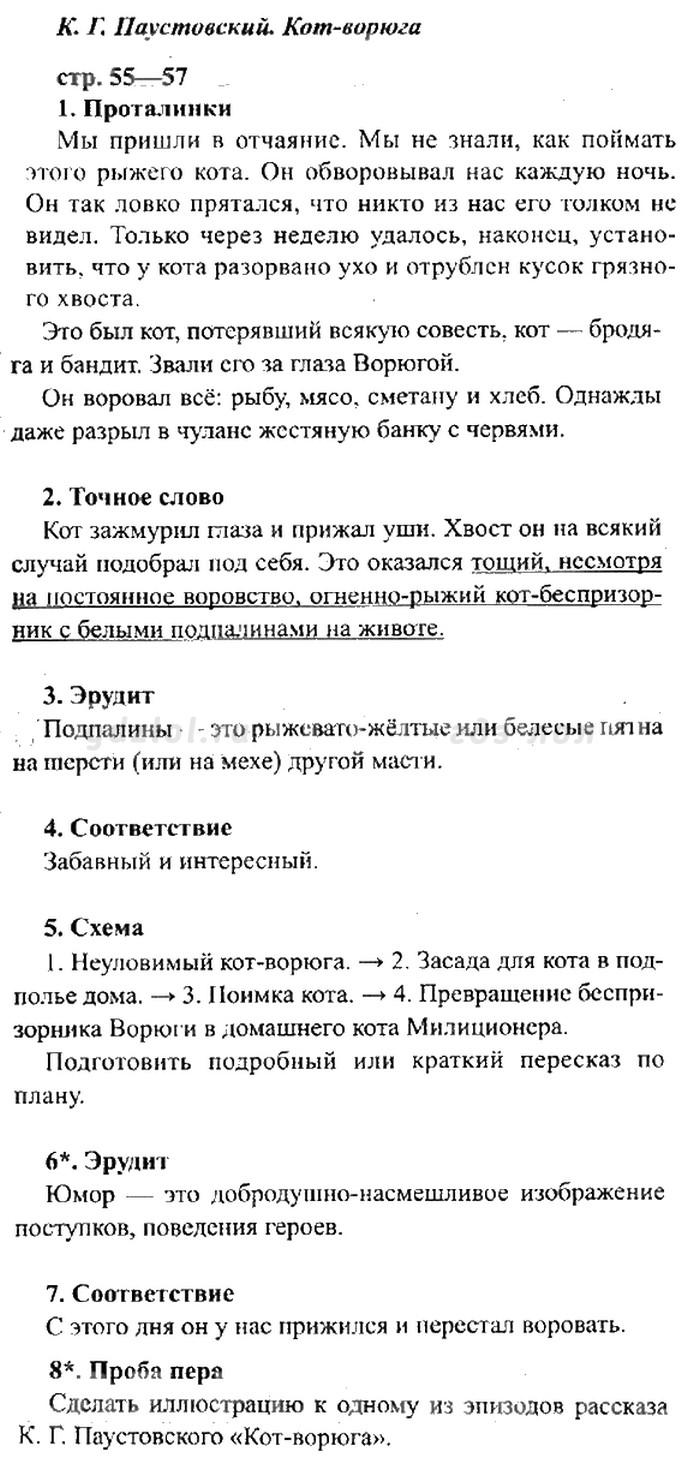 Гдз По Чтению В Рабочей Тетради 3 Класс Ефросинина