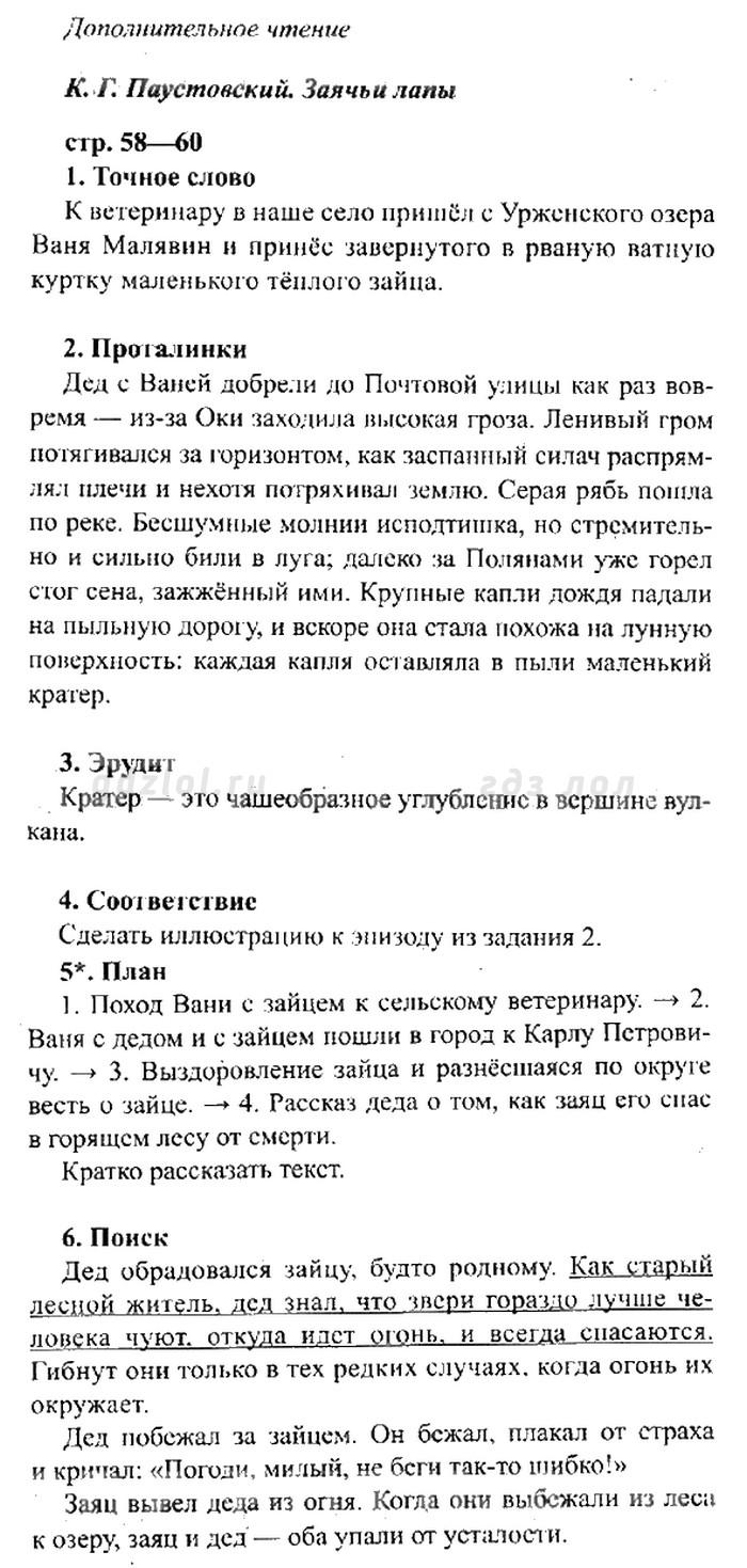 гдз от путина литература рабочая тетрадь 3 класс ефросинина