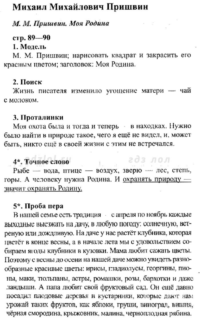 ефросинина по рабочая 1 3 тетрадь решебник класс ответы литературе