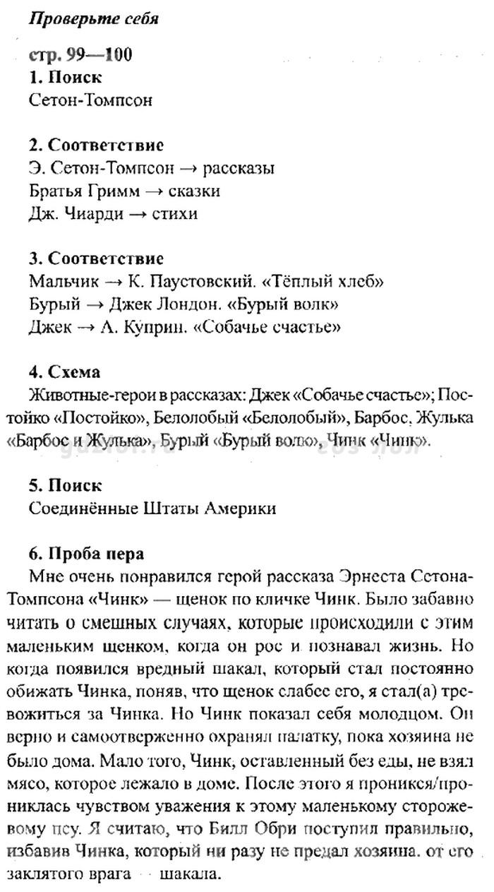 Решебник по литературе 3 класс рабочая тетрадь ефросинина чинк