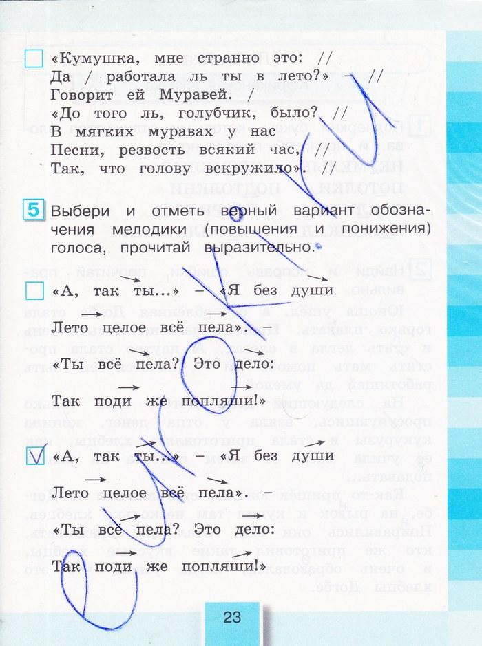 Решебник По Литературе Чтение 3 Класс Рабочая Тетрадь Кубасова
