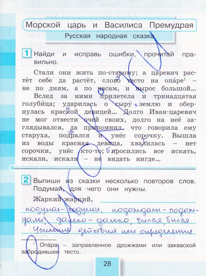 Литературное чтение, 3 класс, Часть 1, Кубасова О.В., 2013