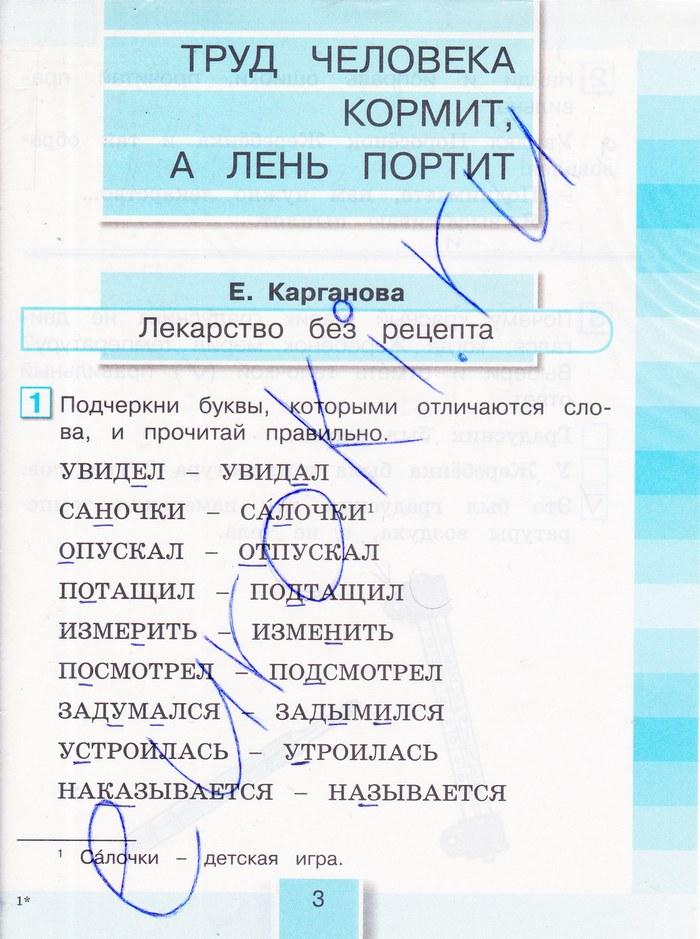 гдз по литературе учебник 3 класс